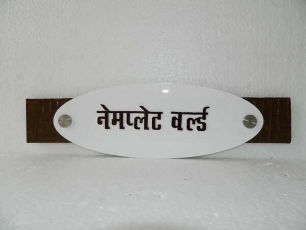 NameplateWorld Designer nameplate